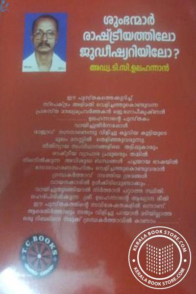 back image of Shumbhanmaar Judiciariyilo Rashtreeyathilo