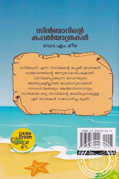 back image of സിന്ബാദിന്റെ കപ്പല്യാത്രകള്