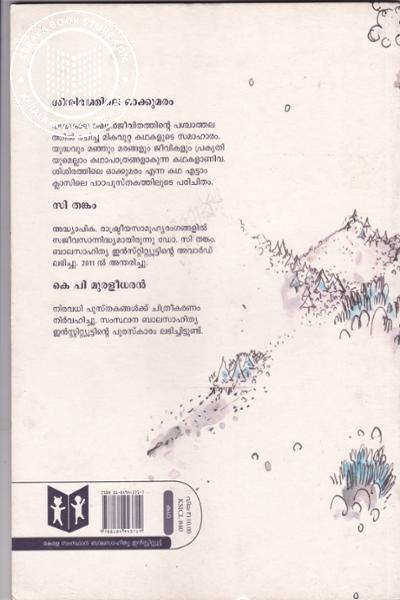 back image of ശിശിരത്തിലെ ഓക്കുമരം