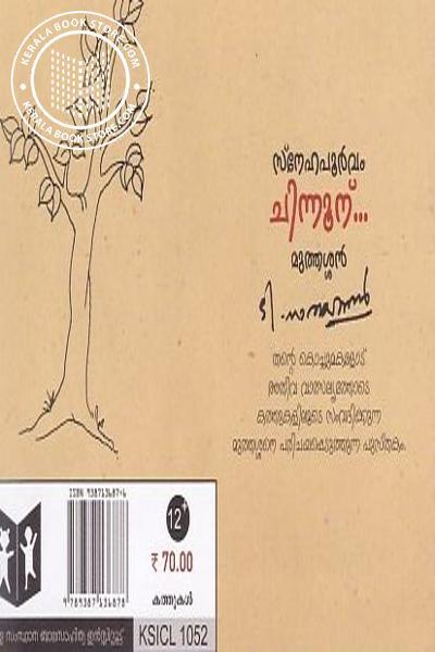 back image of സ്നേഹപൂര്വം ചിന്നൂന് മുത്തശ്ശന്