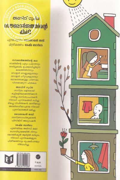 back image of Sourorjathinte Kadha