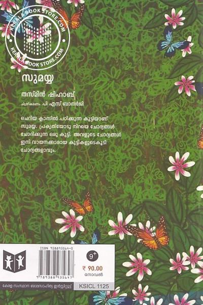 back image of സുമയ്യ
