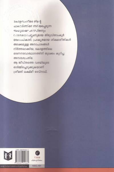 back image of Swati Thirunal