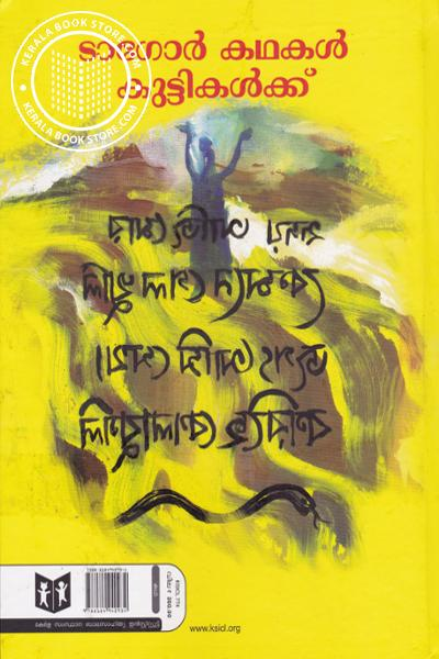 back image of ടാഗോര് കഥകള് കുട്ടികള്ക്ക്