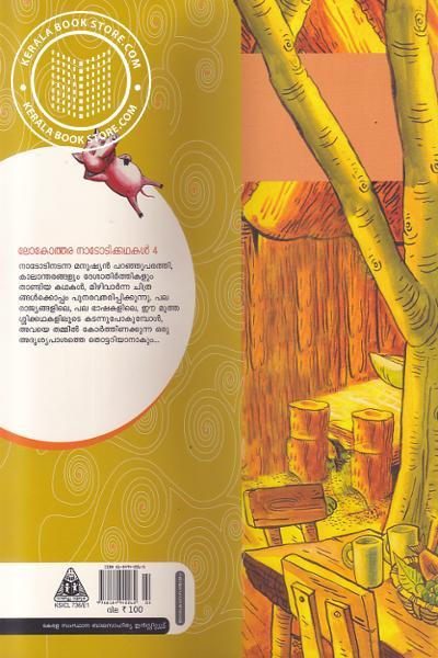 back image of Talathirinja Pannikoottam Mattu Kathakalum - 4