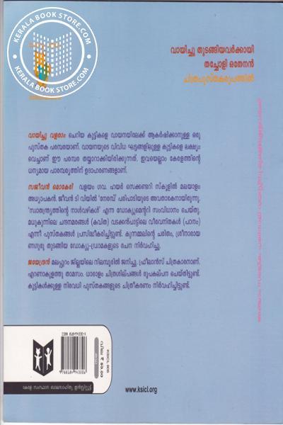 back image of തച്ചോളി ഒതേനന്