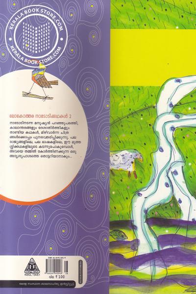 back image of Thambaleenayum Mattu Kathakalum-2