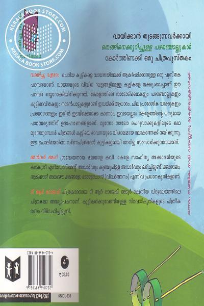 back image of തൊടിയിലെ തെങ്ങ്