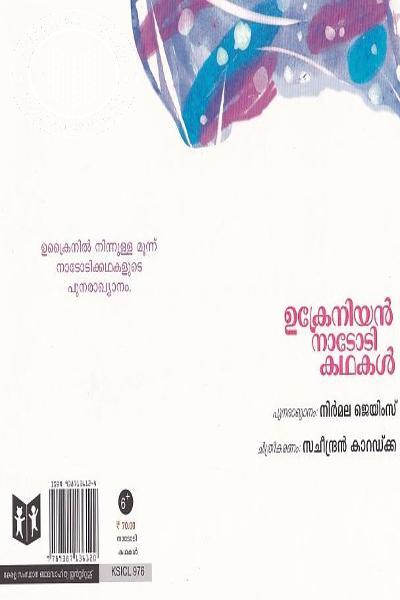 back image of ഉക്രേനിയന് നാടോടികഥകള്