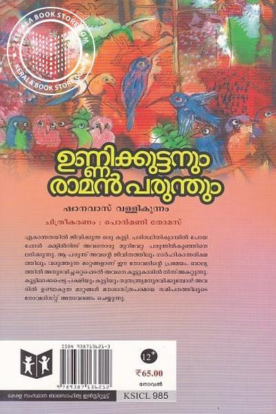 back image of ഉണ്ണിക്കുട്ടനും രാമന് പരുന്തും