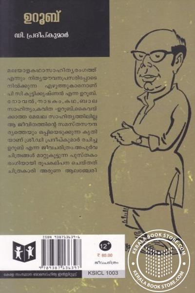 back image of ഉറൂബ്