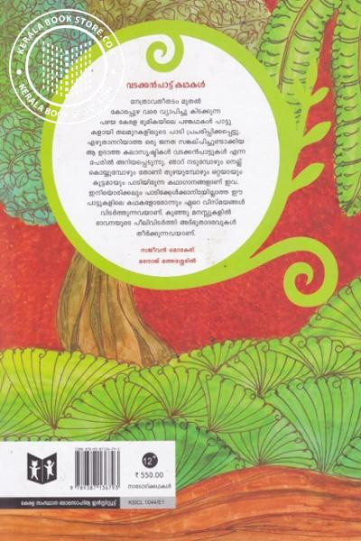 back image of വടക്കന് പാട്ടുകള്