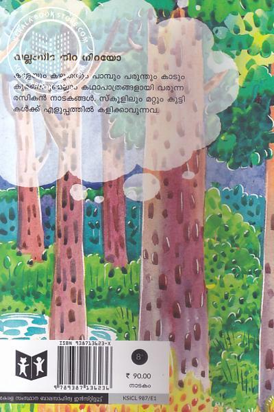 back image of വല്ലം നിറ നിറയോ
