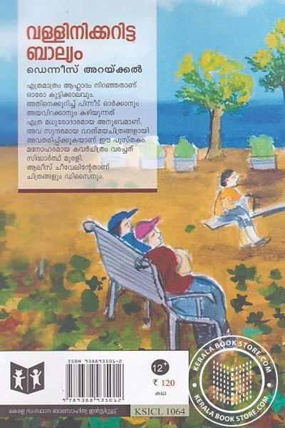 back image of വള്ളിനിക്കറിട്ട ബാല്യം