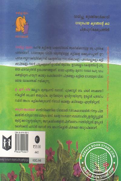 back image of വാലുപോയ കുരങ്ങന്റെ കഥ