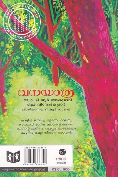 back image of വനയാത്ര
