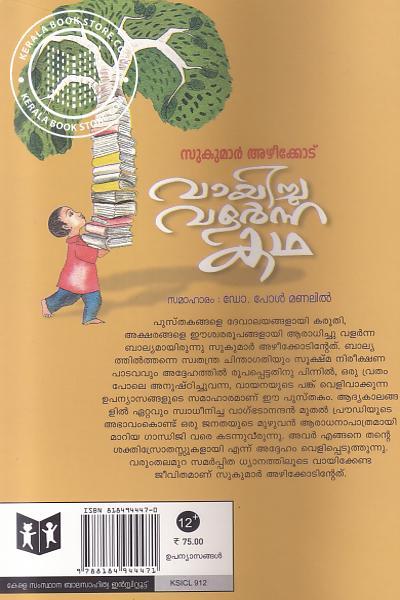 back image of വായിച്ചു വളര്ന്ന കഥ