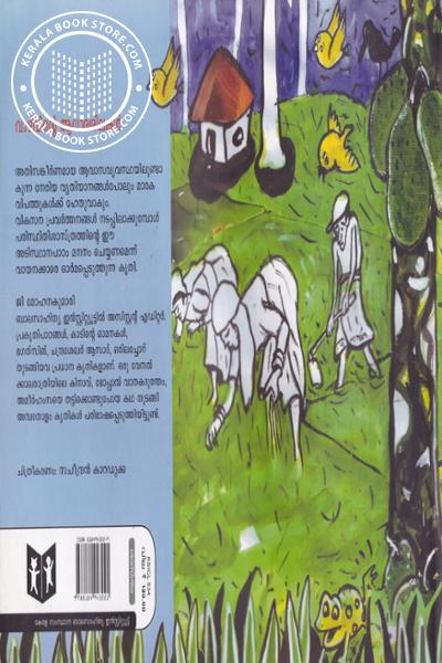 back image of വാഴ്വിന്റെ ആധാരശിലകള്