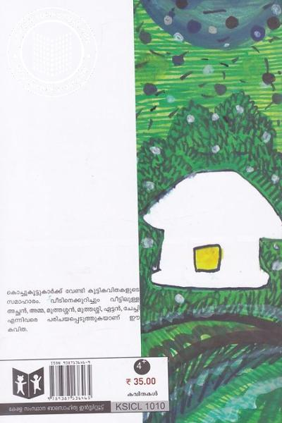 back image of വീട്