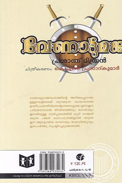 back image of വേണാട്ടു മങ്ക