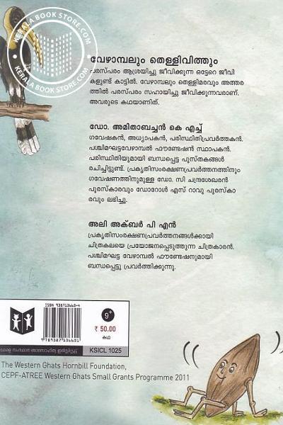 back image of Vezhanbalum Thellivithum