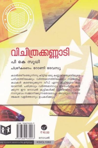 back image of Vichitra Kathakal