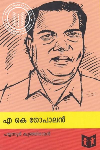 Cover Image of Book എ കെ ഗോപാലന്‍