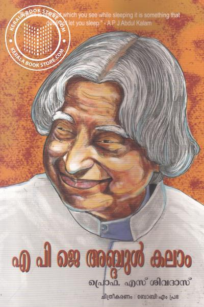Cover Image of Book A P J Abdhul Kalam