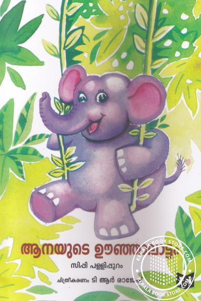Cover Image of Book Aanayude Oonjalattam