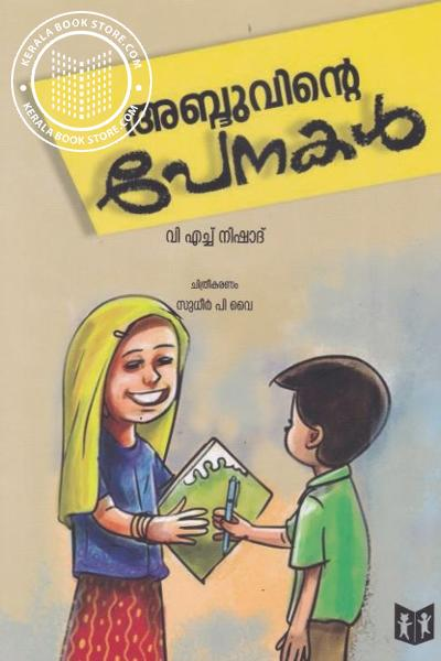 Cover Image of Book Abdhuvinte Penakal