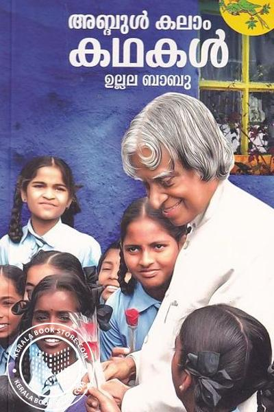 Cover Image of Book അബ്ദുള് കലാം കഥകള്