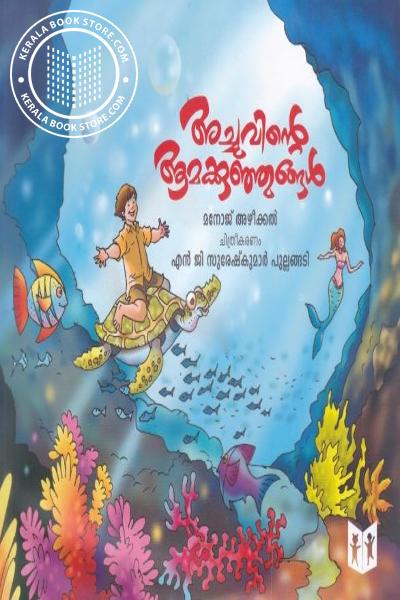 Cover Image of Book Achuvinte Aamakkunjungal