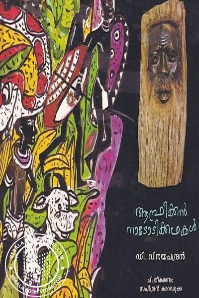 Cover Image of Book ആഫ്രിക്കന് നാടോടിക്കഥകള്