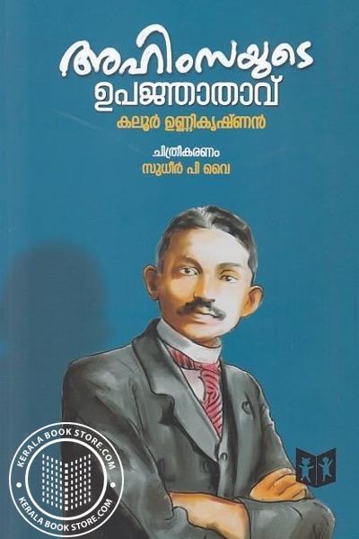 Cover Image of Book Ahimsayude Upanjathavu