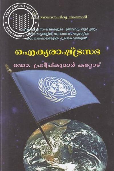 Cover Image of Book Aikyarashtra Sabha