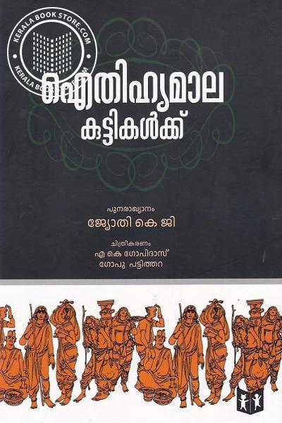 Cover Image of Book ഐതിഹ്യമാല കുട്ടികള്ക്ക്