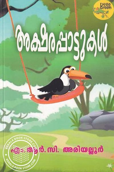 Cover Image of Book Aksharapattukal