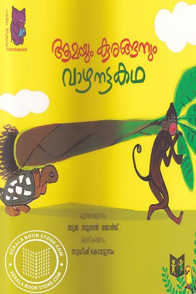 Image of Book Amayum Kuranganum vaazhanatta Katha