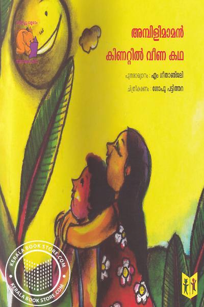 Image of Book Amblimaman Kinattil Veena Katha