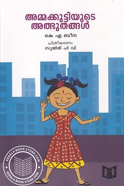 Cover Image of Book Ammakuttyyude Athbhuthangal