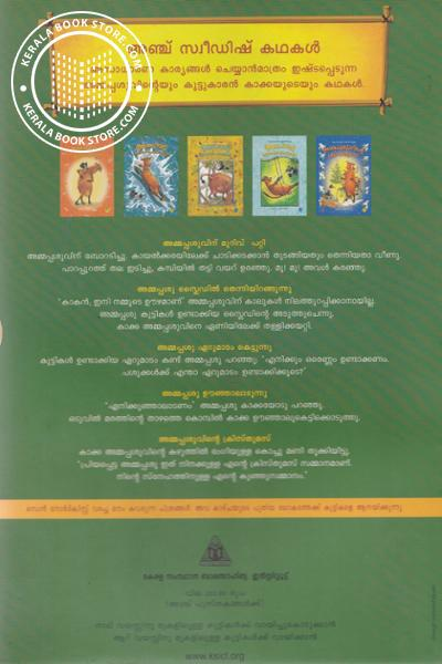 Cover Image of Book Ammappasuvinte Kathakal