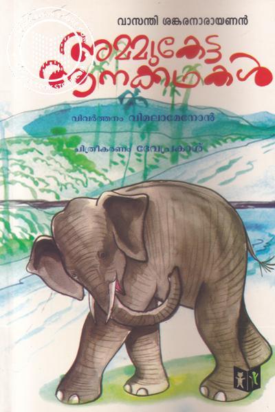 Cover Image of Book അമ്മുകേട്ട ആനക്കഥകള്