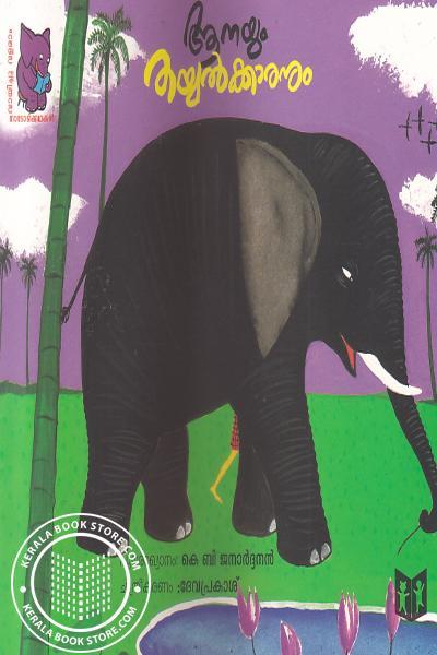 Image of Book Anayum Thayyalkkaranum