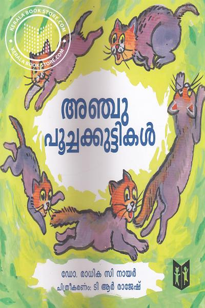 Cover Image of Book Anchu Poochakuttikal