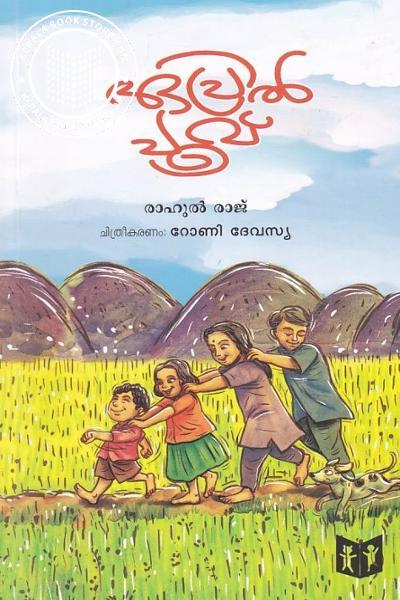 Cover Image of Book ഏപ്രില് പൂവ്