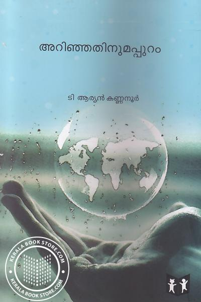 Cover Image of Book Arinjathinumappuram