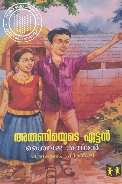 Cover Image of Book Arunimayude Ettan