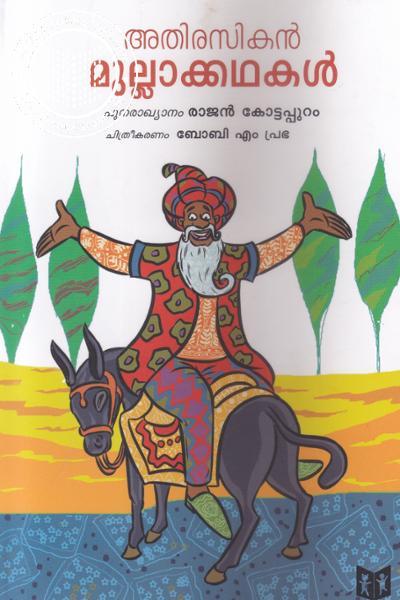 Image of Book Athirasikan Mullakathakal