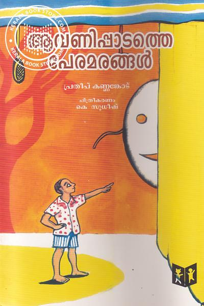 Image of Book Avanipadathe Peramarangal