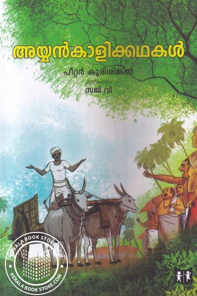 Cover Image of Book അയ്യന്കാളിക്കഥകള്